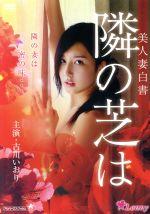 美人妻白書 隣の芝は(通常)(DVD)