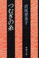 つむぎの糸(新潮文庫)(文庫)