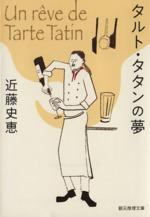 タルト・タタンの夢(創元推理文庫)(文庫)