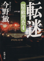 転迷 隠蔽捜査 4(新潮文庫)(文庫)