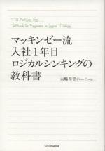 マッキンゼー流入社1年目ロジカルシンキングの教科書(単行本)