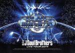 三代目 J Soul Brothers LIVE TOUR 2014「BLUE IMPACT」(通常)(DVD)