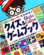 ウォーリーをさがせ!究極のクイズ&ゲームブック(ウォーリーをさがせ!)(児童書)
