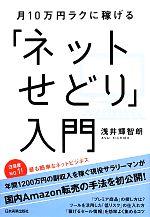 「ネットせどり」入門 月10万円ラクに稼げる(単行本)