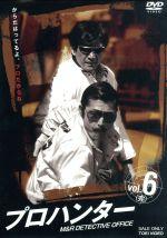 プロハンター VOL.6(通常)(DVD)