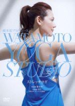 綿本彰プロデュース Watamoto YOGA Studio ストレッチヨガ(通常)(DVD)