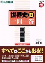 世界史B 一問一答 完全版 2nd edition(東進ブックス 大学受験高速マスターシリーズ)(赤シート付)(単行本)