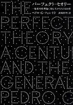 パーフェクト・セオリー 一般相対性理論に挑む天才たちの100年(単行本)