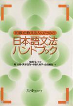 初級を教える人のための日本語文法ハンドブック(単行本)