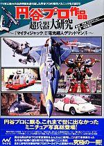 円谷プロ作品 超兵器大研究 「マイティジャック」から「電光超人グリッドマン」まで(単行本)