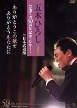 五木ひろし芸能生活50周年記念コンサートin武道館~ありがとうこの歌を ありがとうあなたに~(通常)(DVD)