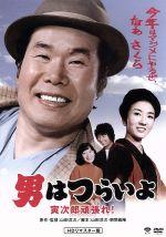 男はつらいよ 第20作 寅次郎頑張れ!(通常)(DVD)