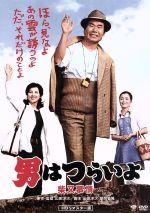 男はつらいよ 第9作 柴又慕情(通常)(DVD)