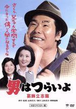 男はつらいよ 第16作 葛飾立志篇(通常)(DVD)