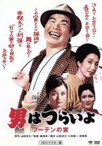 男はつらいよ 第3作 フーテンの寅(通常)(DVD)