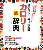 目で見る!毎日の食事 カロリー辞典 改訂新版 大きな数字と写真だから見やすい!(単行本)
