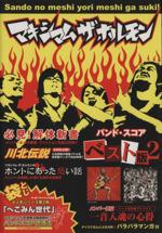 マキシマムザホルモン/ベスト版 バンド・スコア(2)(単行本)