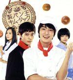 製パン王キム・タック 期間限定コンプリートスリムDVD-BOX ノーカット完全版(通常)(DVD)