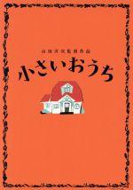 小さいおうち 特典ディスク付豪華版 ブルーレイ&DVDセット(Blu-ray Disc)(BLU-RAY DISC)(DVD)
