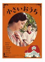 小さいおうち(通常)(DVD)