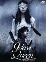 9days Queen~九日間の女王~(通常)(DVD)