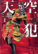 天空侵犯(1)(KCDX)(大人コミック)