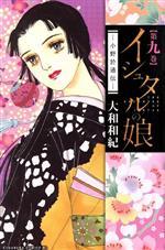 イシュタルの娘~小野於通伝~(9)(ビーラブKC)(少女コミック)