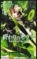 終わりのセラフ(5)(ジャンプC)(少年コミック)