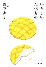 いとしいたべもの(文春文庫)(文庫)
