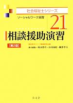 相談援助演習 第2版 ソーシャルワーク演習(社会福祉士シリーズ21)(単行本)