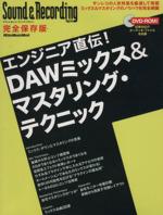 エンジニア直伝! DAWミックス&マスタリング・テクニック(DVD‐ROM1枚付)(単行本)