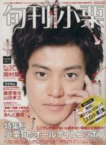 旬刊小栗 小栗旬責任編集(ワニムックシリーズ156)(CD付)(単行本)