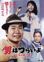男はつらいよ 第31作 旅と女と寅次郎(通常)(DVD)