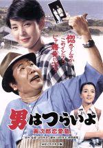男はつらいよ 第35作 寅次郎恋愛塾(通常)(DVD)