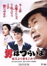 男はつらいよ 第36作 柴又より愛をこめて(通常)(DVD)