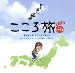 にっぽん縦断 こころ旅2014 オリジナルサウンドトラック(通常)(CDA)