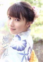 颯夏-souka-(通常)(DVD)