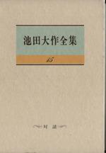 池田大作全集 対談(15)(単行本)