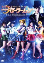 ミュージカル 美少女戦士セーラームーン-La Reconquista-(通常)(DVD)