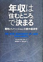 年収は「住むところ」で決まる 雇用とイノベーションの都市経済学(単行本)