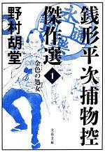 銭形平次捕物控 傑作選 金色の処女(文春文庫)(1)(文庫)