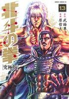 北斗の拳(究極版)(13)(ゼノンCDX)(大人コミック)