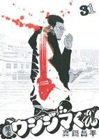 闇金ウシジマくん(31)(ビッグC)(大人コミック)