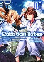 Robotics;Notes(5)(ブレイドC)(大人コミック)