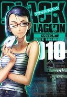 ブラック・ラグーン(010)サンデーGXC