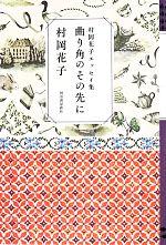 曲り角のその先に 村岡花子エッセイ集(単行本)