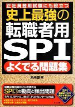史上最強の転職者用SPI よくでる問題集 正社員登用試験にも役立つ(単行本)