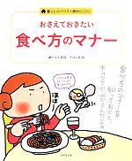 おさえておきたい食べ方のマナー(暮らしのイラスト便利BOOK)(単行本)