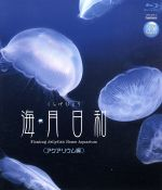 Gifts of Nature 海月日和<アクアリウム編>(Blu-ray Disc)(BLU-RAY DISC)(DVD)