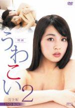 映画 うわこい2 完全版 DVD-BOX(通常)(DVD)